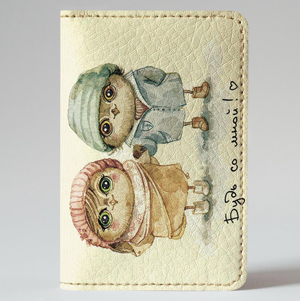 Обложка на автодокументы Fisher Gifts v.1.0. 569 Будь со мной! (эко-кожа)