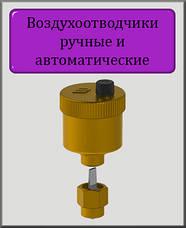 Воздухоотводчики ручні та автоматичні
