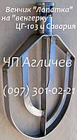 Лопатка на миксер 60 л марки ЦГ-103, венчик на кремовзбивалку венгерку