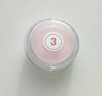 Акриловая пудра My Nail №3 , 2 мл. (камуфлирующая)
