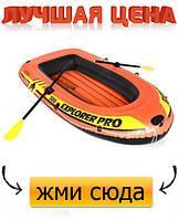Надувная лодка Intex 58358. Жми Сюда!