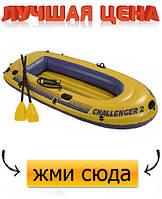 Надувная Лодка Intex Challenger 2 68367. Жми Сюда!