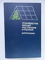 Производство овощей под стеклом и пленкой (агротехника) (б/у).