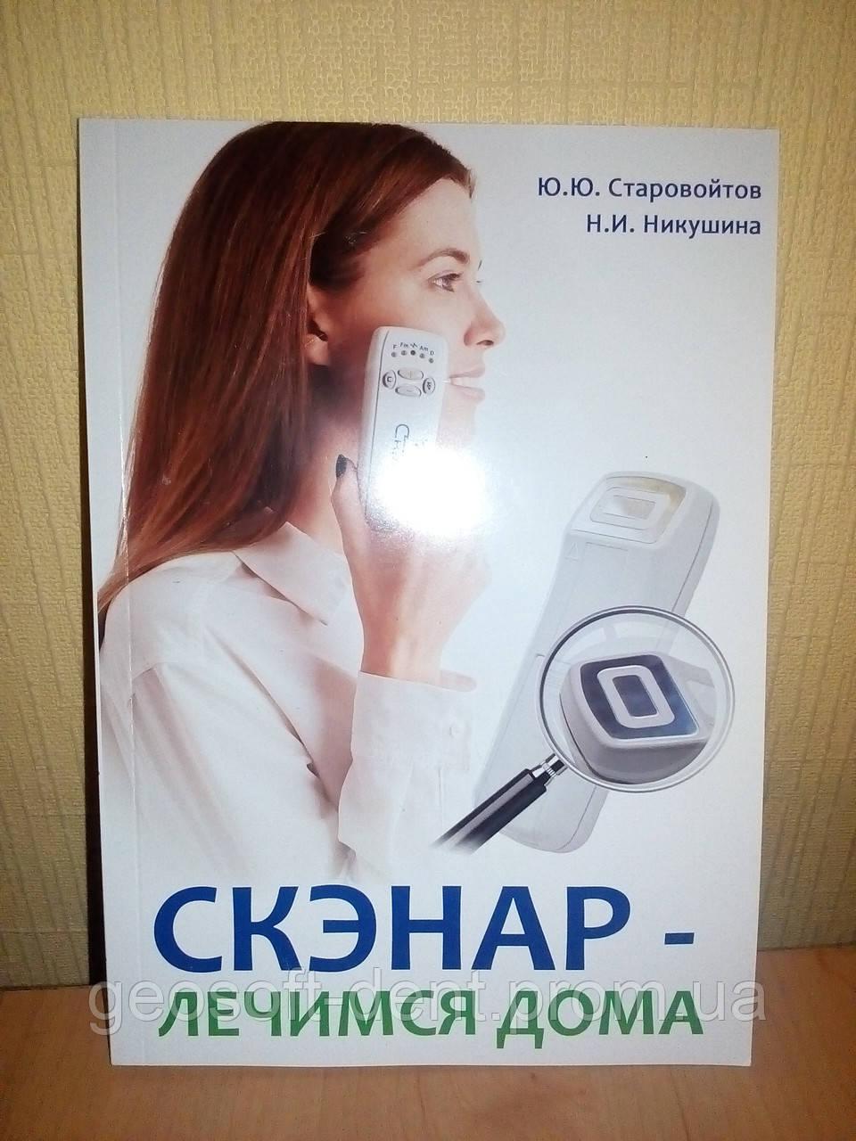 """Книга """"СКЭНАР Лечимся дома"""""""