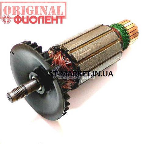 Якір мфз-1100 фиолент оригинал , фото 2
