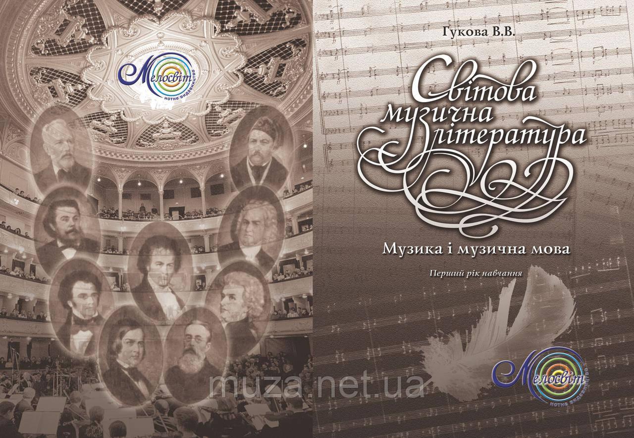 Світова музична література, Гукова В., 1-й рік навчання