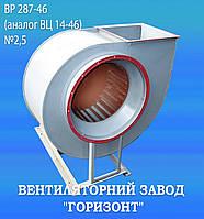 Вентилятор радіальный ВР 287-46 №2,5 (аналог ВЦ 14-46 №2,5)