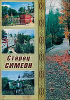 Жизнеописание старца Псково-Печерского монастыря иеросхимонаха Симеона