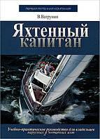 Яхтенный капитан. Учебно-практическое руководство для владельцев парусных и моторных яхт. SmartBook