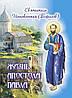 Жизнь святого апостола Павла. Святитель Иннокентий Борисов