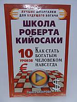 Базарова Л. Школа Роберта Кийосаки. 10 уроков, как стать богатым человеком навсегда (б/у).
