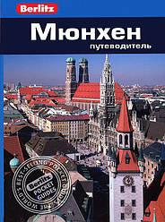Мюнхен. Путеводитель Berlitz Pocket Guide