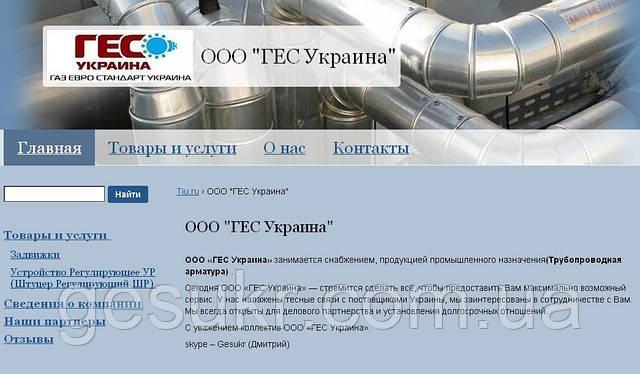 Товары от ООО ГЕС Украина