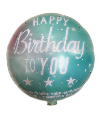 Шар фольгированный КОСМОС Happy Birthday To You на мятном фоне, круглый 45 см