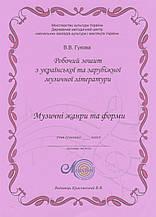 Зошит-посібник з музичної літератури, Гукова В.В., Початковий курс, розділ 6, Музичні жанри і форми