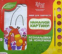 Набор для творчества для детей, раскраска по номерам