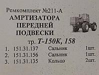 Ремкомплект амортизатора передней подвески трактора Т-150