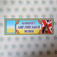Табличка Кабинет английского языка