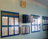 Стенди для учительської кімнати