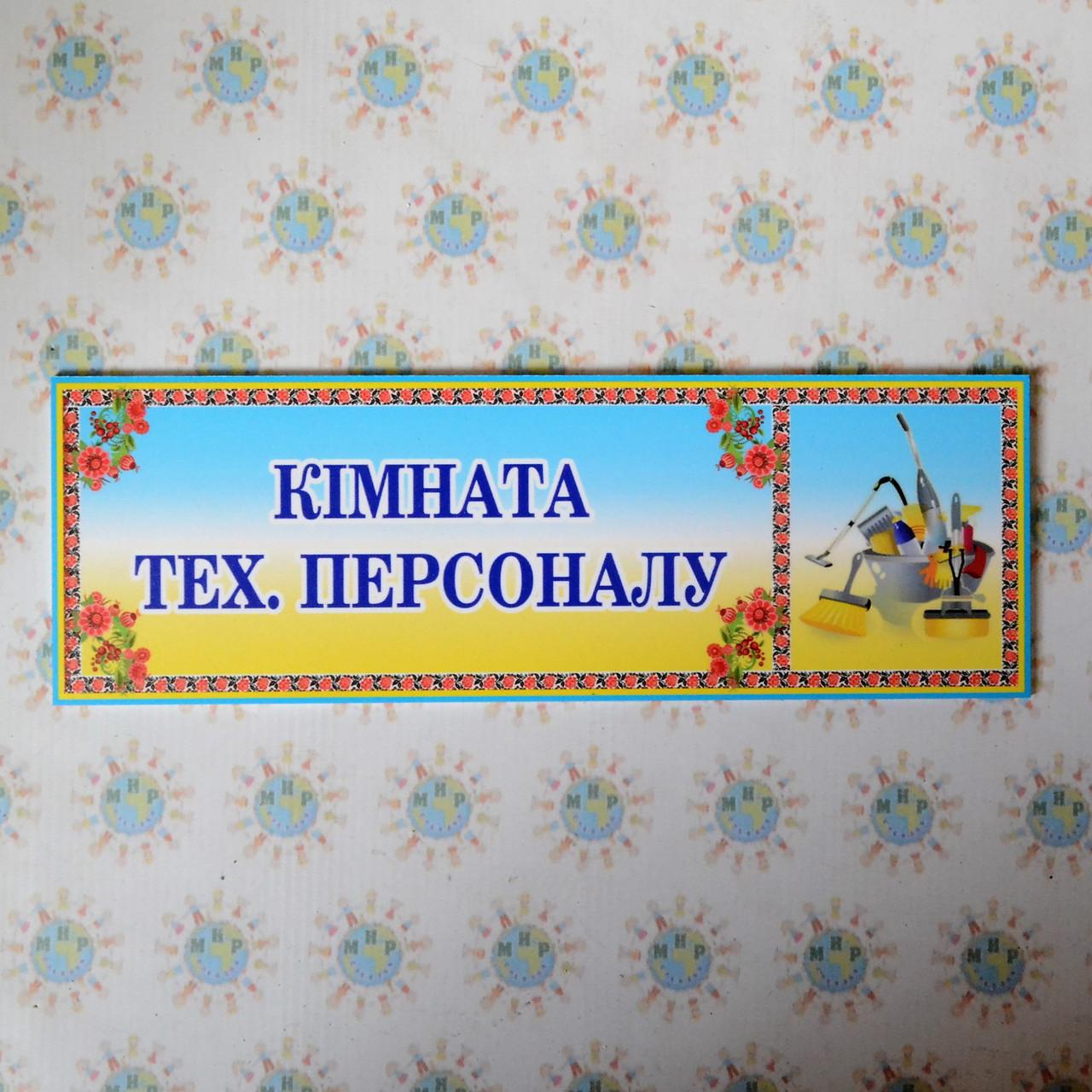 Табличка кабинет тех. персонала