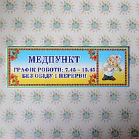 Табличка Медпункт