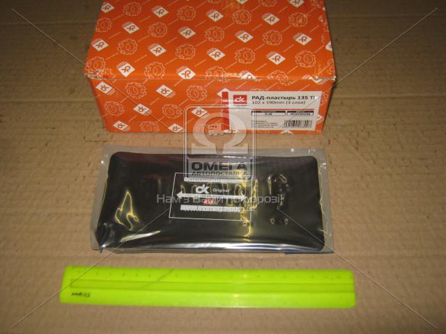 РАД-пластырь 135 TL 102x190mm 3 слоя ДК 48391034268