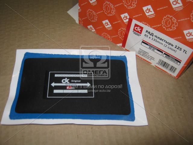 РАД-пластырь 125 TL 85x135mm 2 слой (аналог TIP-TOP) ДК 48391034275