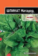 Шпинат Матадор 16 г
