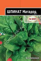 Шпинат Матадор 16 г (НК Элит)