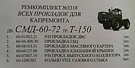 Набор прокладок двигателя СМД-60 трактора Т-150