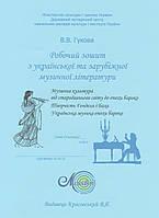 Зошит-посібник з музичної літератури, Гукова В.В., Основний курс, розділ 1-3, Гендель. Бах, Бароко