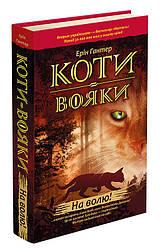 Коти-вояки. Книга 1. На волю! Ерін Гантер. АССА