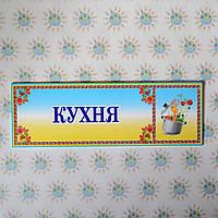 Табличка Кухня