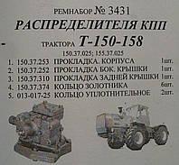 Ремкомплект распределителя КПП трактора Т-150