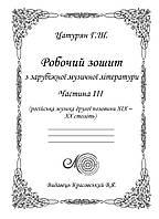 Цатурян Г., Робочий зошит з зар. музлітератури, ч. 3