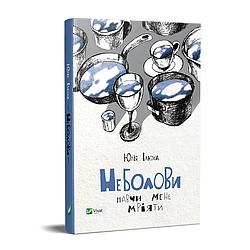 """Книга """"Неболови"""""""