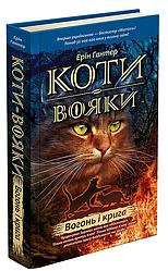 Коти-вояки. Книга 2. Вогонь і крига! Ерін Гантер. АССА