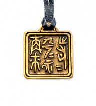 Амулет Китайская печать
