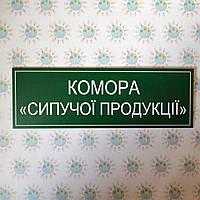 Табличка Комора сипучої продукції