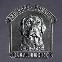 """Табличка """"Осторожно собака"""". Серебро."""
