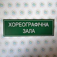 Табличка Хореографический зал