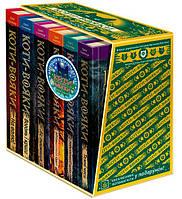 Коти-вояки. Пророцтва починаються (комплект із 6 книг + котомагніти)! Ерін Гантер. АССА