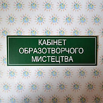 Табличка Кабинет рисования