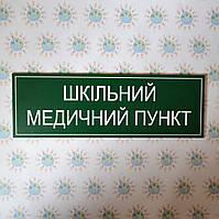 Табличка школьный медицинский пункт
