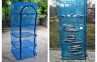 Сушка для рыбы ,грибов,овощей большая (50х50х100)