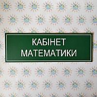 Табличка на дверь в кабинет математики