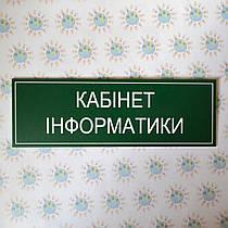 Табличка кабинетная для кабинета информатики