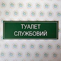 Табличка Туалет служебный