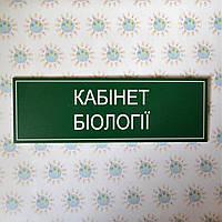 Табличка кабинетная для кабинета биологии