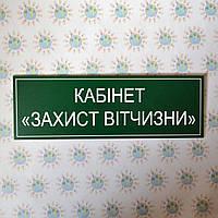 Табличка Кабінет захист вітчизни